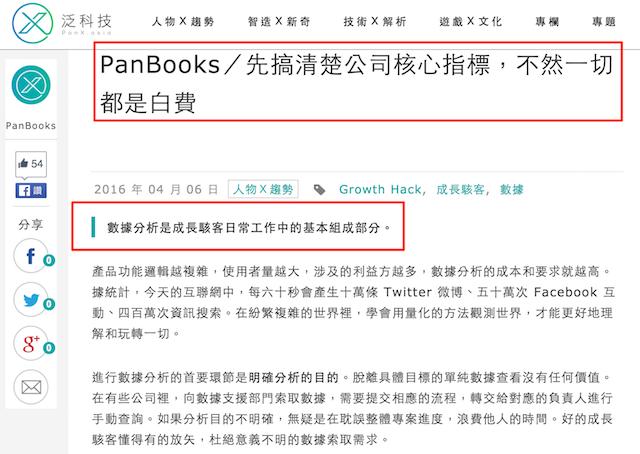 所謂成長駭客能夠在 Google Analytics 施展的手腳文章封面