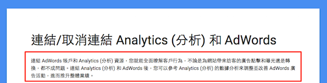 link-analytics-and-adwords