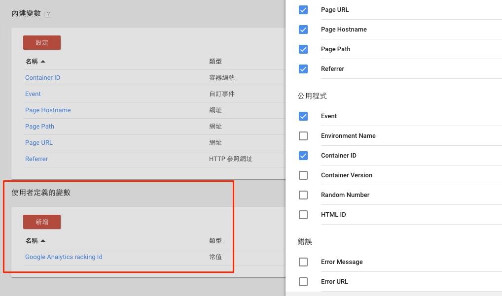新增 Google Analytics 追蹤編號為變數,編輯代碼零失誤