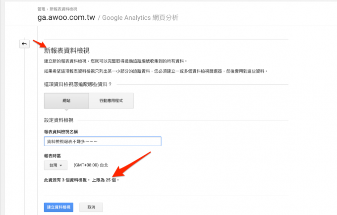 Creat more view in Google Analytics