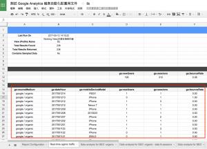即時監控控必備 Google 試算表 add-on x 超越次要、創建三要維度