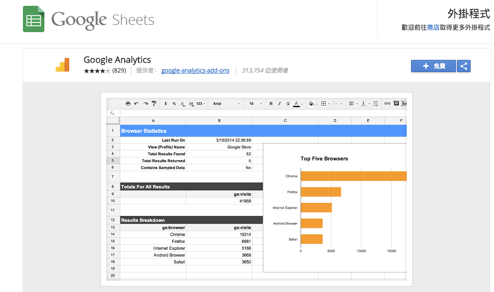 google sheet add-on