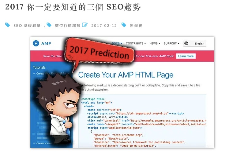 2017 SEO prediction