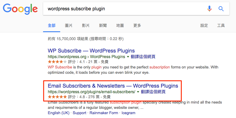 wordpress_subscribe_plugin-Google search