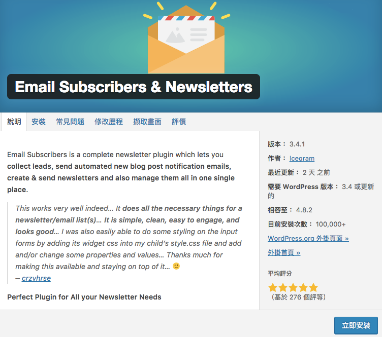 wp plugin - Email Subscribers & Newsletters