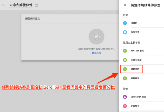 Scroll depth tracking by GTM