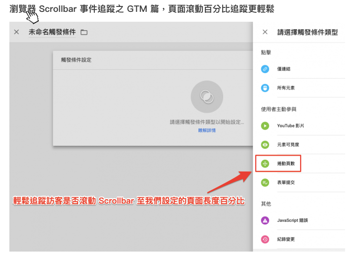 Scroll depgh setting by gtm