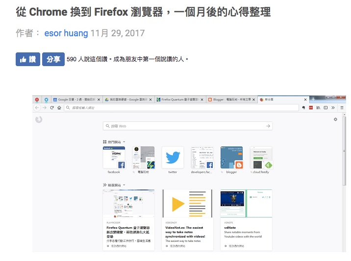 從 Chrome 換成 firefox
