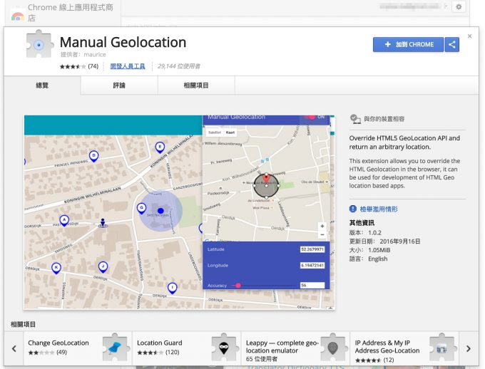 Manual Geolocation下載頁面