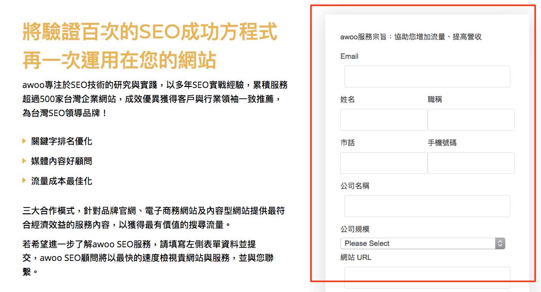活動網頁與表單產生器