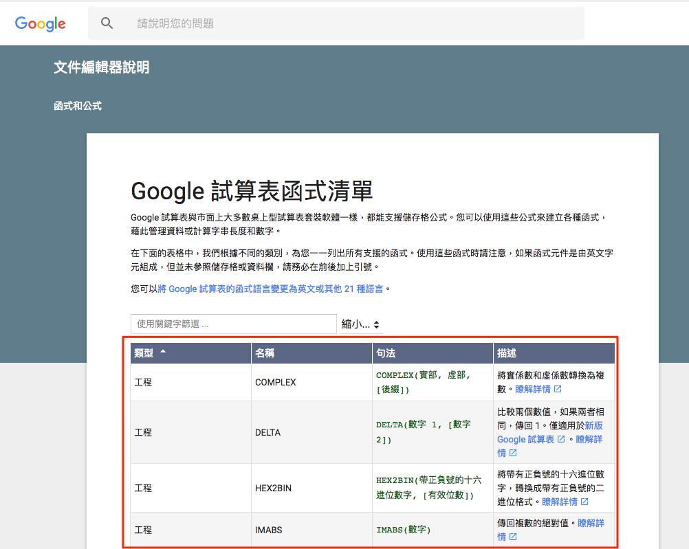 Google 試算表函式清單