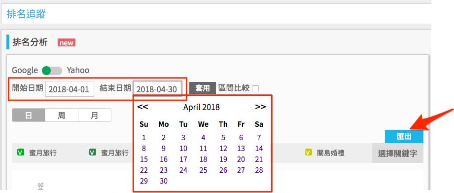 關鍵字排名追蹤日期設定