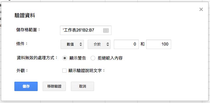 資料驗證操作面板