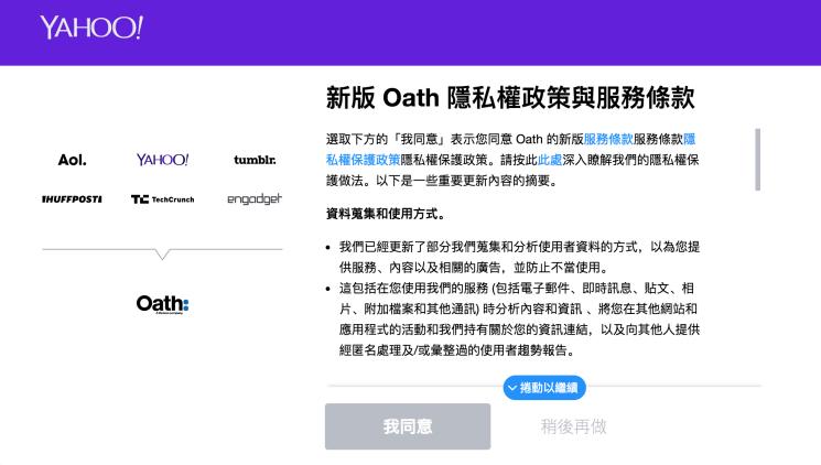 全新 Yahoo!