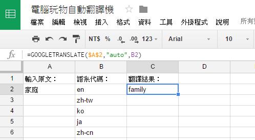 Google 翻譯函式結果