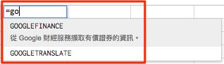Google 翻譯函式自動產生