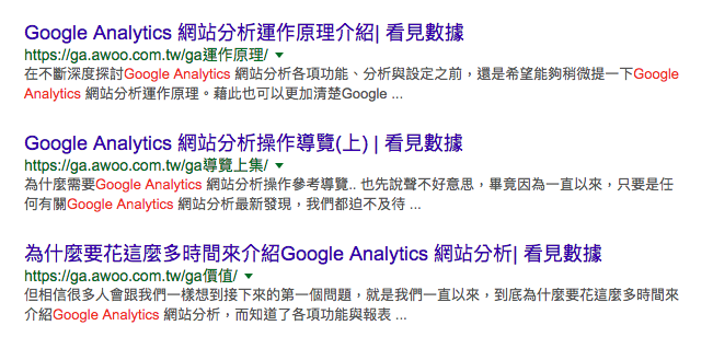 看見數據與 Google Analytics