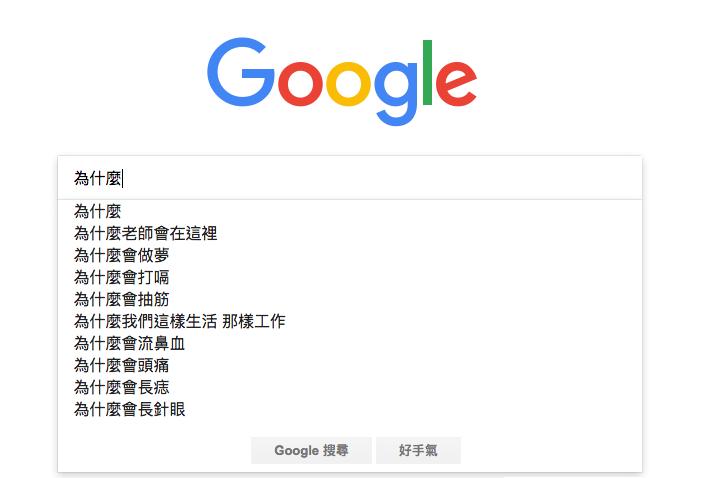 求知型搜尋