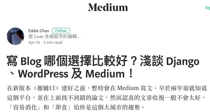Medium 與 WordPress 的比較