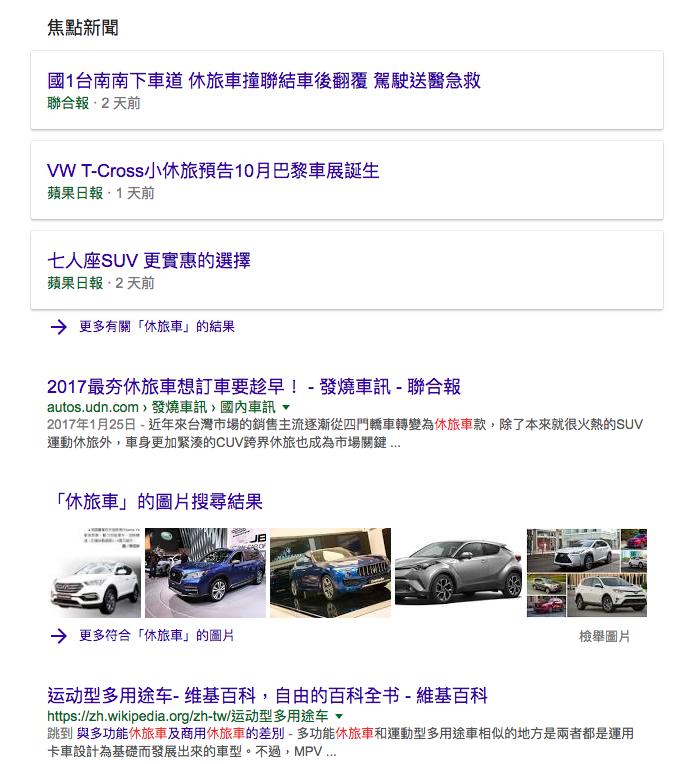 也是 休旅車 關鍵字搜尋結果頁面