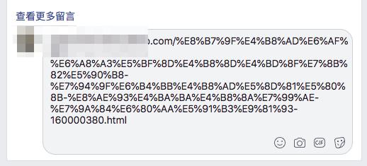 中文網址會爆炸