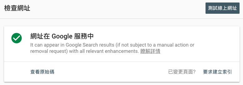 網址在 Google 服務中