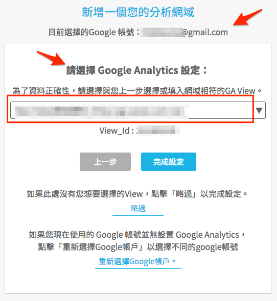 追蹤 Google Analytics 帳號