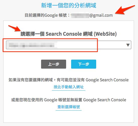 追蹤 google search console 帳戶