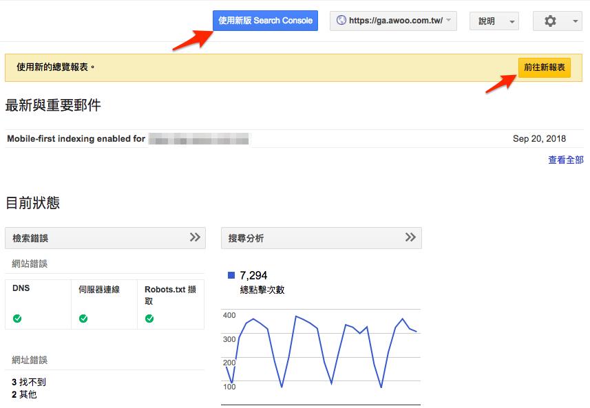 前往新版 Google Search Console