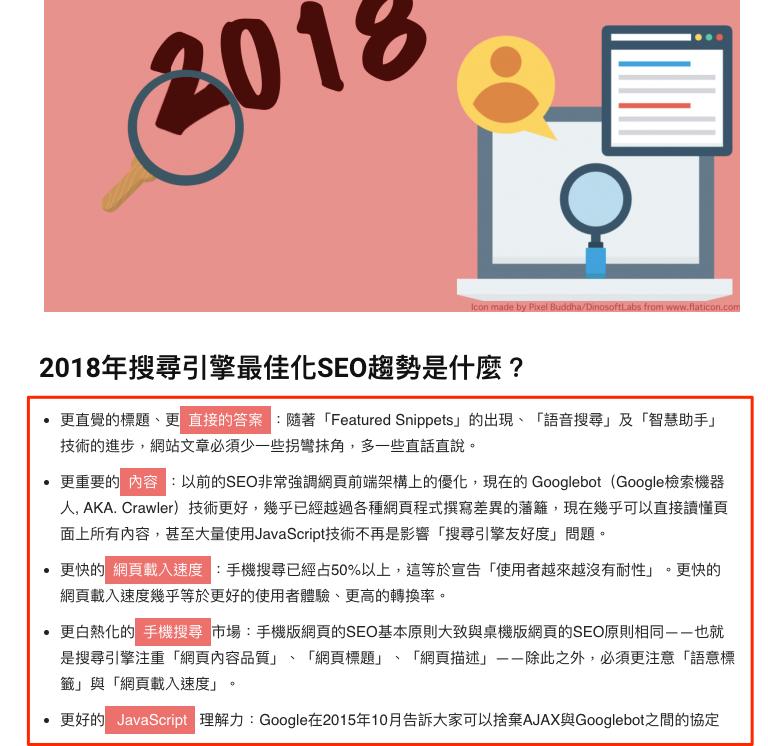 SEO 2018 趨勢