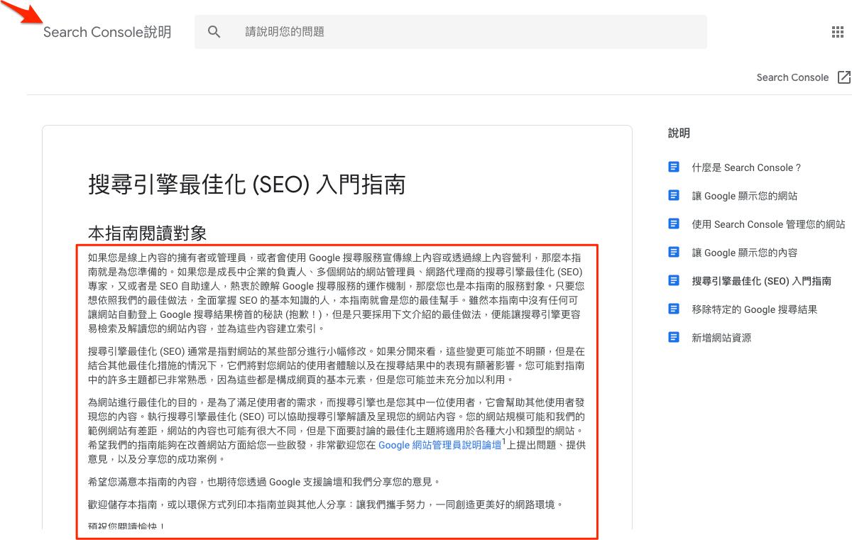 搜尋引擎最佳化 SEO 入門指南