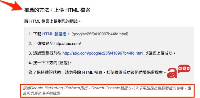 Google Search Console 驗證
