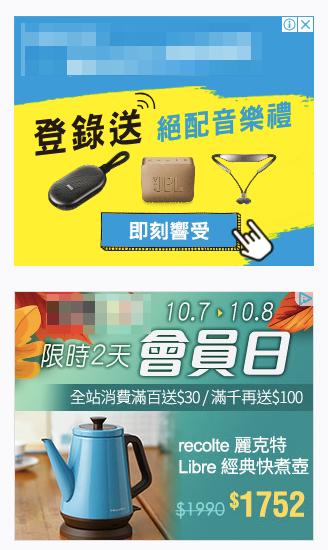 Banner 廣告