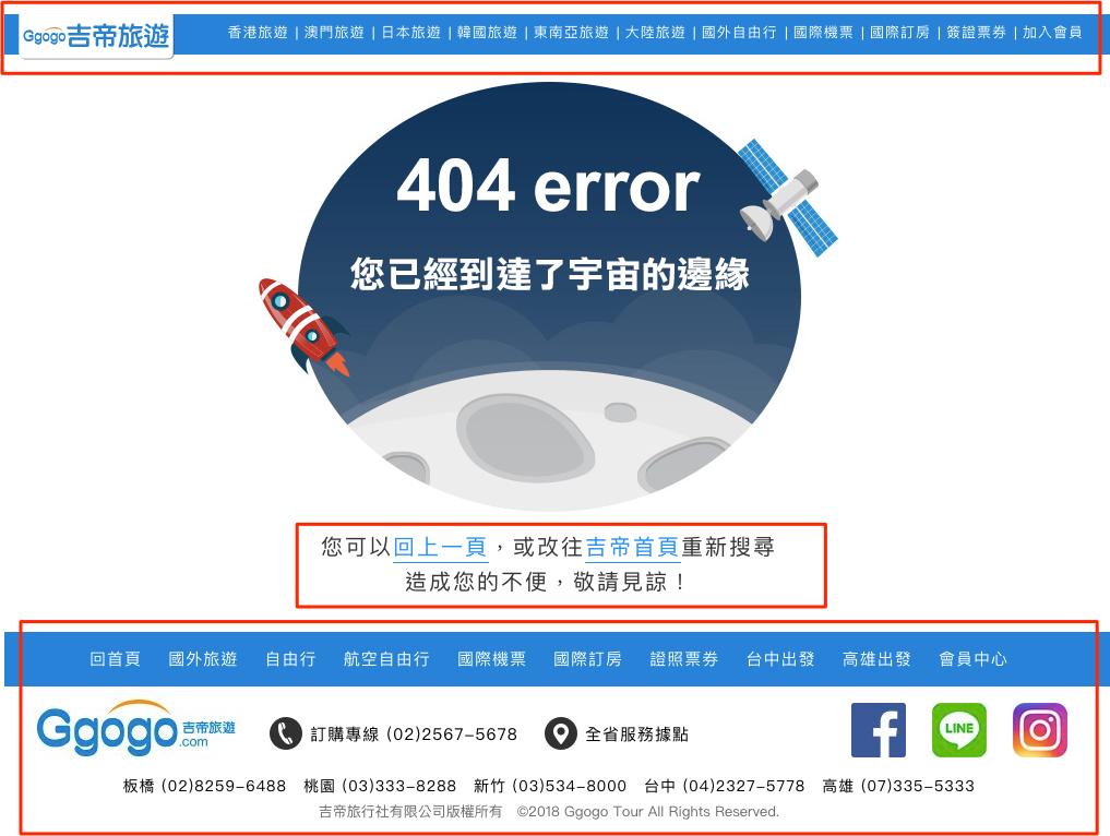 吉帝 404 頁面