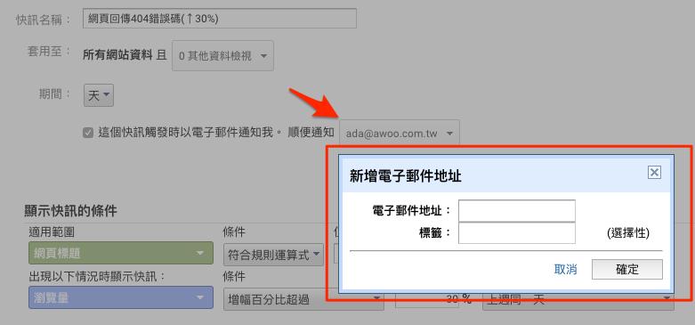 自訂快訊的電子郵件地址設定