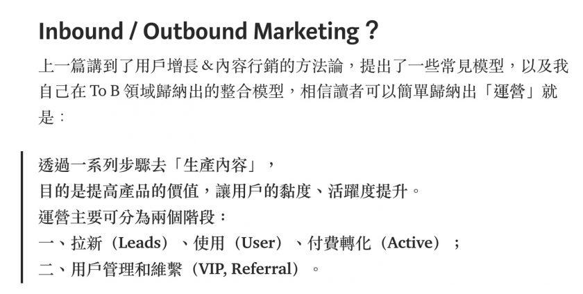 inbound marketing 產生內容