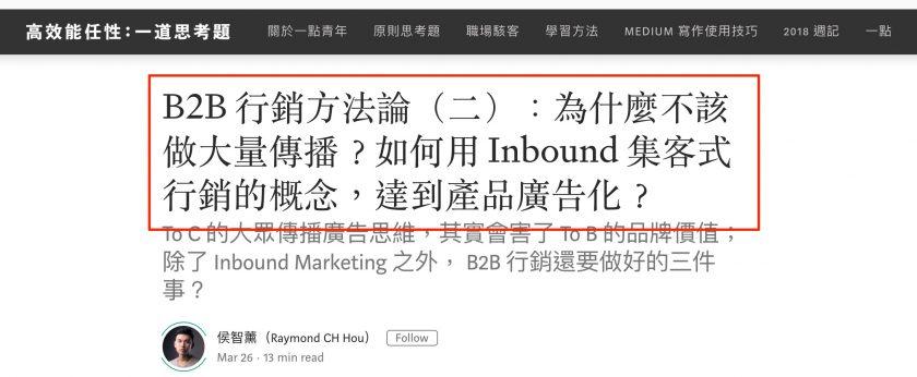 inbound marketing 行銷概念