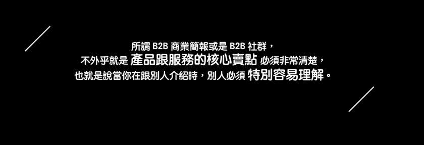 b2b 行銷