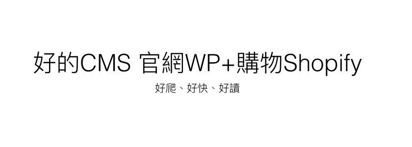 wordpress and shopify