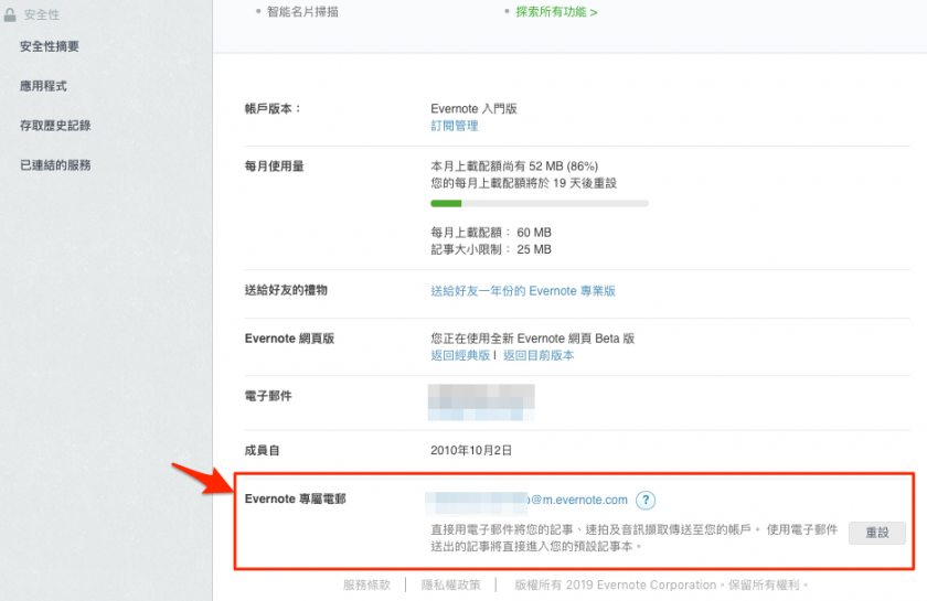 Evernote 的 專屬 Email Address