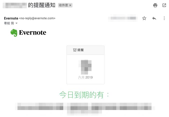 Evernote 提醒通知