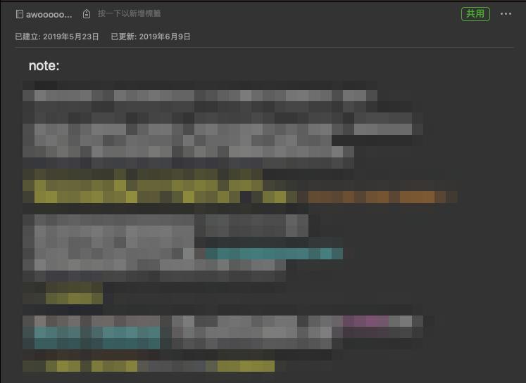 Evernote 可拿來隨手記事