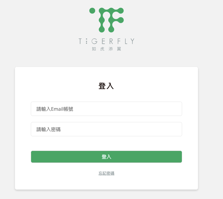 Tigerfly 登入頁面