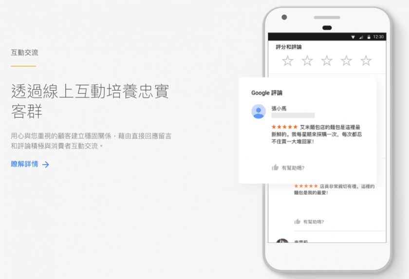 google my business 互動功能