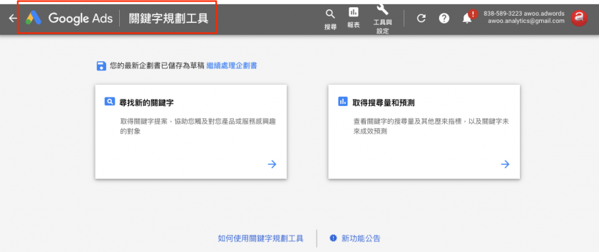 Google 關鍵字規劃工具