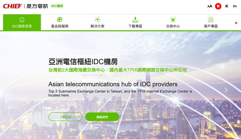 是方電訊 IDC 機房