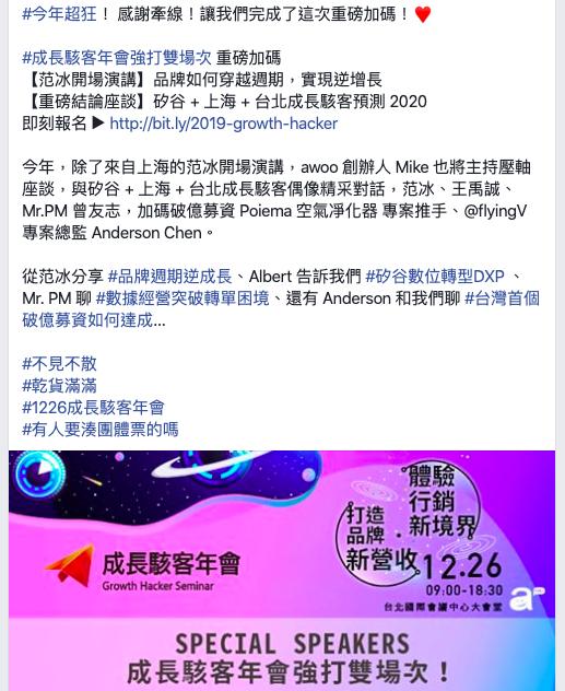 2019 臺灣成長駭客年會ㄒ