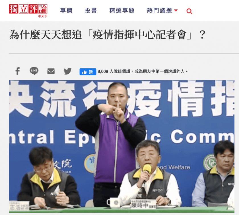 中國武漢肺炎疫情指揮中心記者會