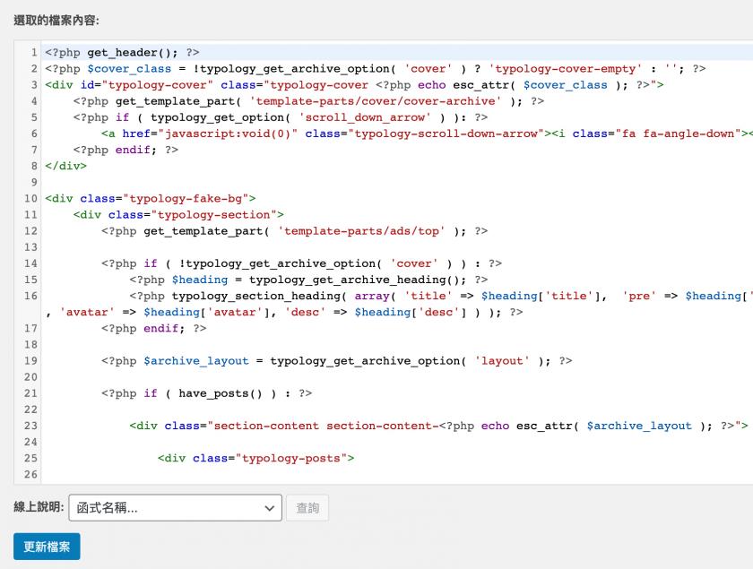 大多數開店平台都無法修改網站原始碼